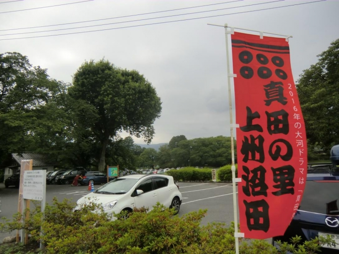 沼田城址公園