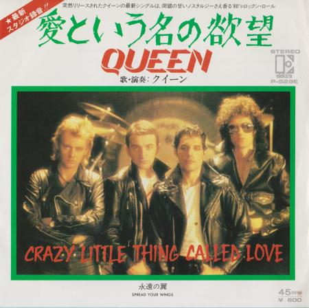 queen801_convert_20161024013122.jpg