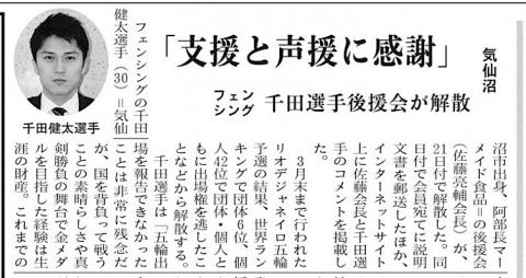 4月24日千田1