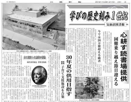 気仙沼図書館