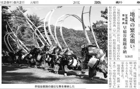 三陸8,2早稲谷3