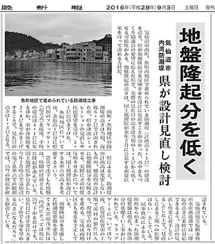 9月3日内湾防潮堤