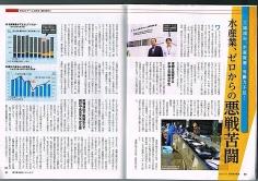 東洋経済3