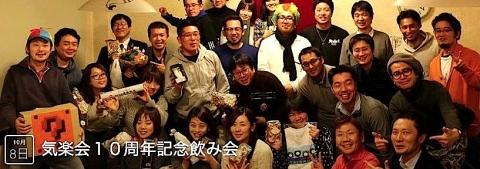 気楽会10周年記念