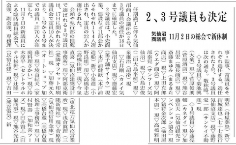 三陸商工会