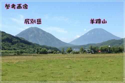 参考画像:羊蹄山