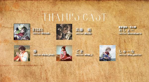 CAST2-t.png