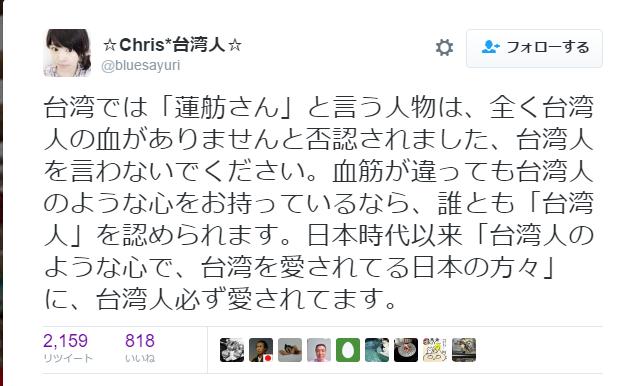 台湾人ツイッター