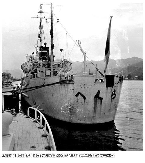 銃撃された船