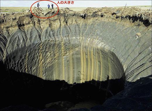 inside_yamal_crater.jpg