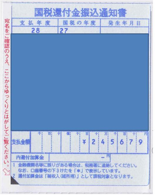 国税還付金振り込み通知書(ブログ用)
