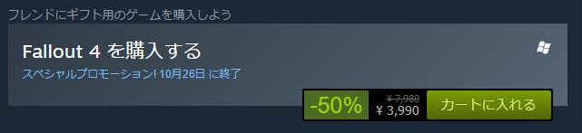 fallout42016102050off.png