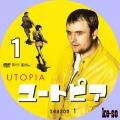 ユートピア/UTOPIA シーズン1 1