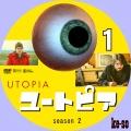 ユートピア/UTOPIA シーズン2 1