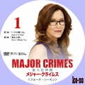 MAJOR CRIMES~重大犯罪課~ <フォース・シーズン> 1