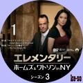 エレメンタリー ホームズ&ワトソン in NY シーズン3 1