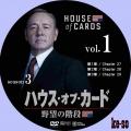 ハウス・オブ・カード 野望の階段 SEASON 3 1
