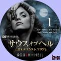 サウス・オブ・ヘル~女エクソシスト マリア~シーズン1 1