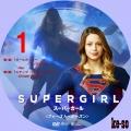 SUPERGIRL/スーパーガール <ファースト・シーズン>  1