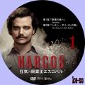 NARCOS ナルコス 狂気の麻薬王エスコバル 1