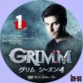 GRIMM/グリム シーズン4 1