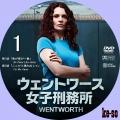 ウェントワース女子刑務所 1