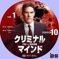 クリミナル・マインド FBI vs. 異常犯罪 シーズン10 1