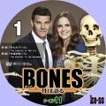 BONES-骨は語る- シーズン11 1