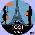 1001グラム ハカリしれない愛のこと