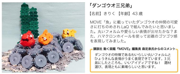 move2016_008.jpg
