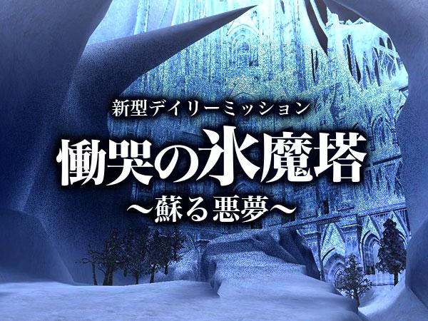 慟哭の氷魔塔
