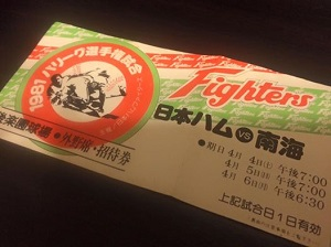 ticket35yearsago.jpg