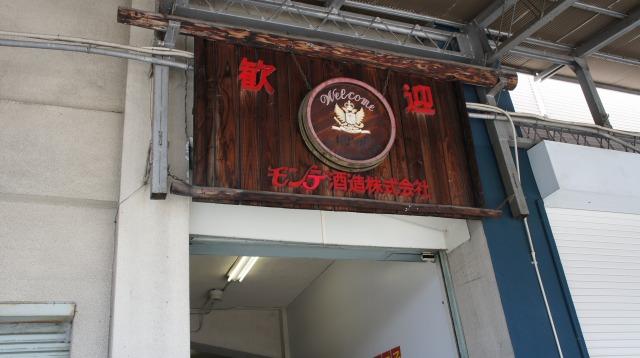 s-10モンテ酒造さん