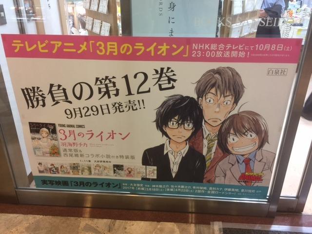 s-22三省堂書店三月のライオン