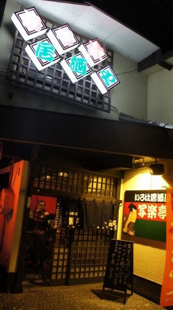 s-29写楽亭