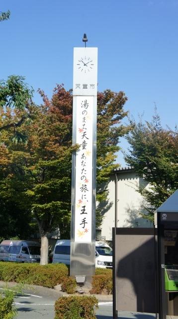 s-1駅前モニュメント
