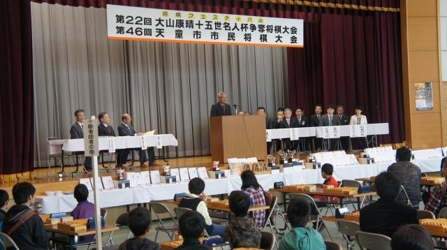 s-0天童市民大会開幕