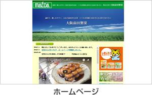 大阪前田製菓の経営理念