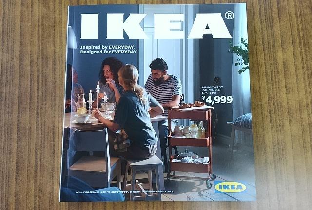 IKEAカタログ1