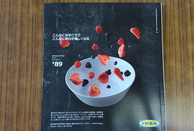 IKEAカタログ2