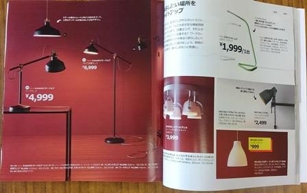 IKEAカタログ3