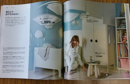 IKEAカタログ4