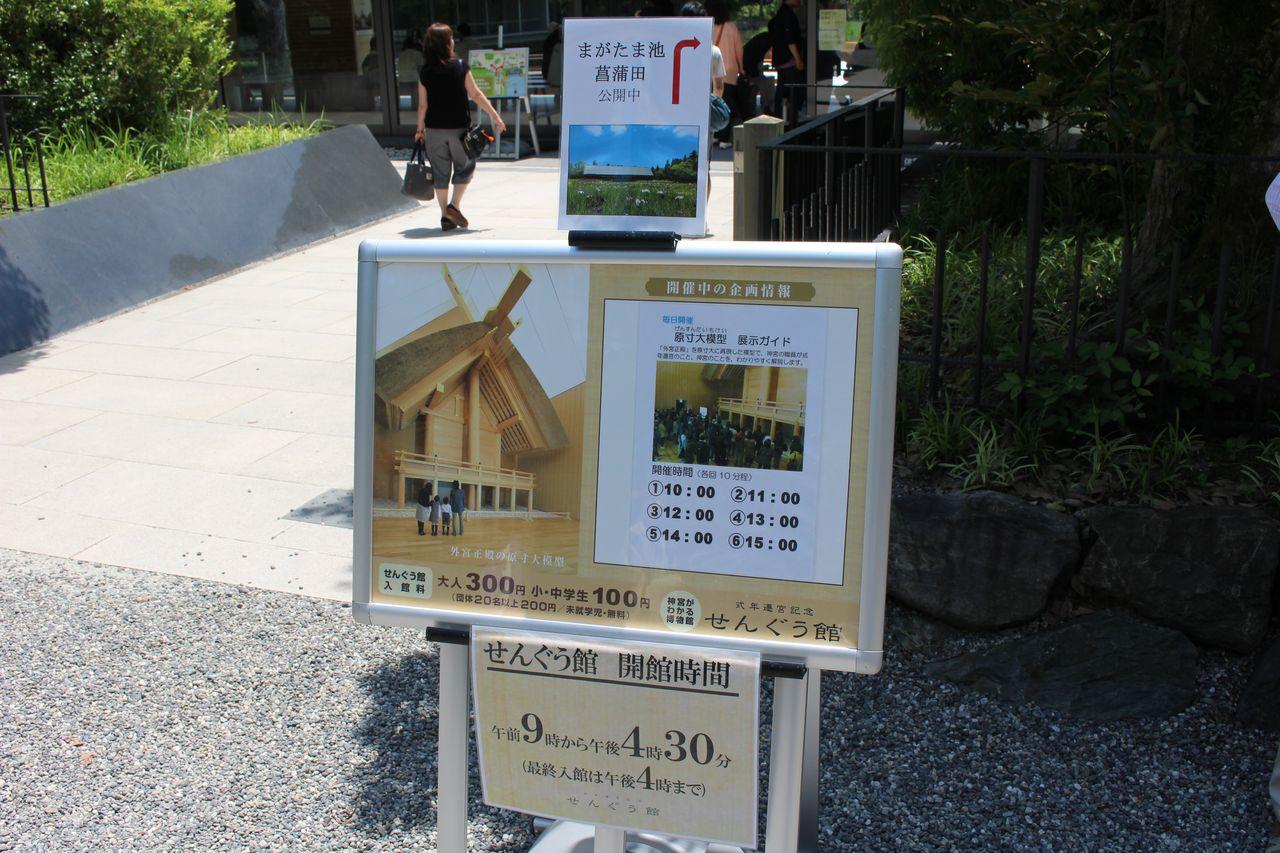 伊勢神宮(外宮)2016夏-34