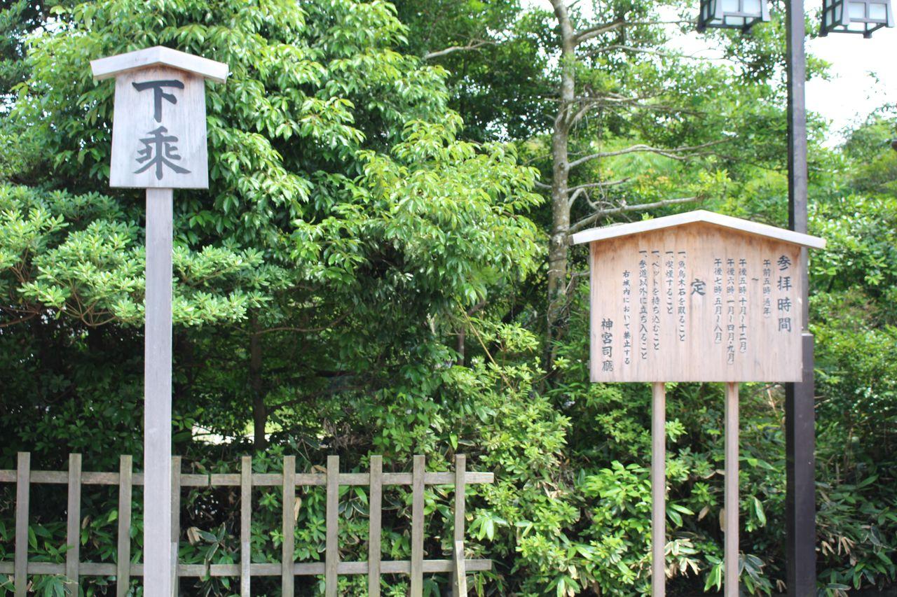 伊勢神宮(内宮)2016夏-6