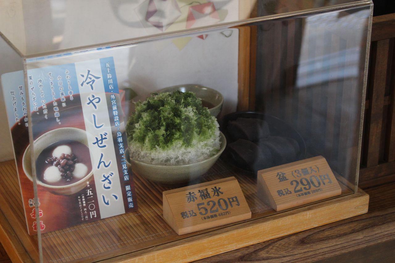 赤福 五十鈴川店-4