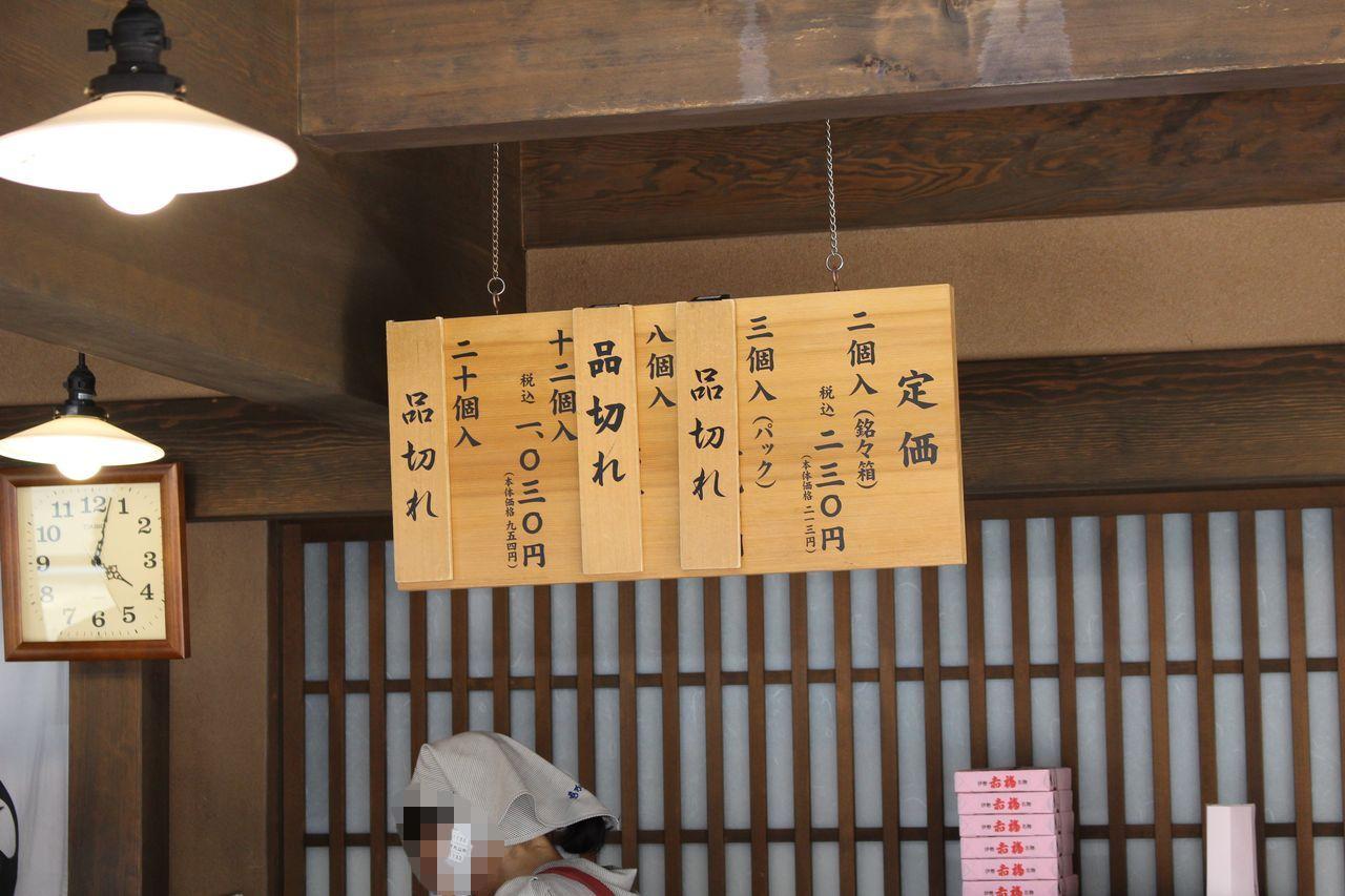 赤福 五十鈴川店-5