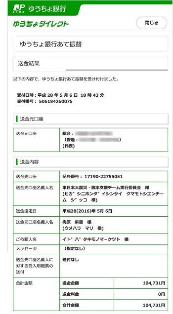 ゆうちょダイレクト _ 電信振替