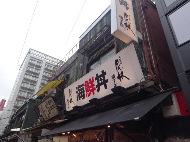 虎杖横丁店と山野井商店