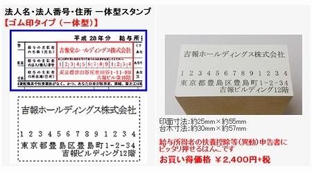 給与所得者の扶養控除等 (異動)申告書用 一発ゴム印