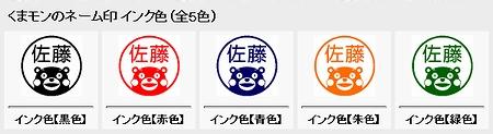 くまモンのネーム印は全部で5色